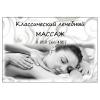 Классический лечебный массаж для профилактики и комплексного лечения остеохондрозов
