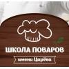 """Кулинарные курсы по направлению """"ПОВАР"""""""