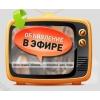 Подать объявления в бегущую строку на телеканалы страны, сервис teleblok