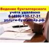 Ведения бухгалтерского учёта удалённо, составление и сдача нулевой отчётности  в Москве м.Калужская, в Черёмушках, на Юго-Западе