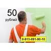 Недорогой ремонт квартир  в Новосибирске. 50 рублей.