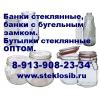 Банки стеклянные 90, 100, 130, 200, 250, 260, 350, 390, 440мл оптом, Чита, Норильск, Магадан