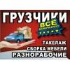 """Грузовое""""ЭконоМ""""такси."""