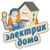 Вызов электрика в новосибирске. электромонтаж.