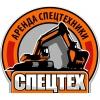 Аренда спецтехники от СпецТех в Новосибирске.