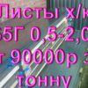 Лист ст.65Г 0,5мм, 0,6мм, 0,7мм, 0,8мм, 1,0мм, 1,2мм, 1,5мм, 2,0мм, полоса сталь