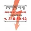 Электрик, электромонтаж, вызов электрика новосибирск