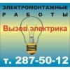 профессиональные услуги электрика, электромонтажные работы