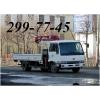 Самогруз 5 тонн Новосибирск