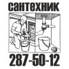Сантехнические работы, вызов сантехника