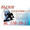 Услуги, вызов электрика на дом в Новосибирске