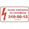 Вызов электрика на дом и в офис Новосибирск, услуги