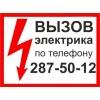 Вызов электрика, услуги электрика, электромонтажные работы