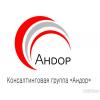 ООО К.П. Андор предлагает свои услуги бизнесу