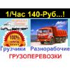 Оперативные Грузчики Разнорабочие Любой Транспорт