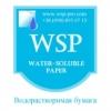 Опт водорастворимая бумага для делопроизводства в Новосибирске