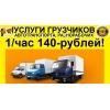 Организация Грузоперевозки Грузчики Такелажники Разнорабочие Транспорт