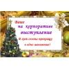 Остроумные стихи и сценки на новогодний корпоратив