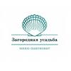 Отдых в Крыму Эко Пансионат Загородная Усадьба