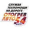 Отогрев авто, служба тех.помощи на дороге в Новосибирске