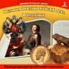 Продам новую обучающую dvd программу по истории России.