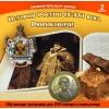 Продам обучающую dvd программу по истории России
