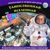 Продам развивающие dvd диски для детей