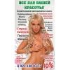 Продажа и наращивание волос ресниц ногтей Shellac,Кератирование волос,Шугаринг,Воск эпиляция,Блеск Тату