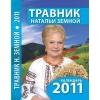 Рецепты здоровья от Натальи Земной-Зубицкой известной целительницы, травницы, фитотерапевта.  Фитопрепараты от известной украинс
