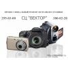 Ремонт фотоаппаратов и видеокамер любых брендов