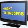 Ремонт, настройка телевизора на дому в Новосибирске