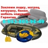 Ремонт, заклеить лодку, матрац, ватрушку, банан, мебель надувную пвх в Новосибирске.