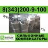 Сдвигово-поворотные компенсаторы К011