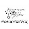 "Школа Массажа ""Сибирский Лотос"""