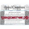 Составление смет, Смета в Новосибирске