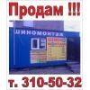 Срочно Продам шиномонтажку. в Заельцовском районе