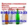 Стеклянные бутылки , банки оптом 0,2л,  0,5л. в Хабаровске, Владивостоке, Благовещенске, Находке Уссурийске,