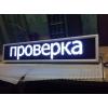 Светодиодная бегущая строка в Новосибирске