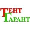 Тент-Гарант