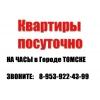 Томск: Сдам новую 1к-квартиру на часы-сутки, недорого