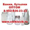 Купить банки для консервирования оптом, бутылки, бугель Сургут, Ханты-Мансийск, Нижневартовск