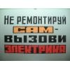 Услуги электрика, вызов электрика в Новосибирске, электромонтажные работы