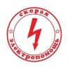 Услуги электрика, электромонтажник, вызов электрика на дом