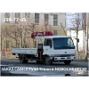 Услуги самогруза в Новосибирске
