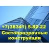 Услуги витражное остекление в Новосибирске Бердске Искитиме, светопрозрачные конструкции изготовление