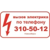 Услуги, вызов профессионального электрика на дом