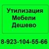 Утилизация мебели в Новосибирске