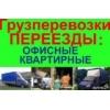 Услуги грузчиков, разнорабочих, газели и другого автотранспорта