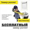 Вызов замерщика роллет бесплатно в Новосибирске