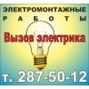 Вызов электрика на дом и в офис Новосибирск